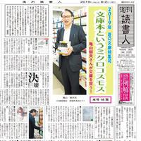 2019年8月2日号(3300号)PDF配信版