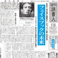 2011年3月4日号(2879)PDF配信版