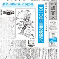 2010年7月23日号(2848)PDF配信版