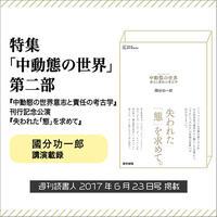 特集「中動態の世界」第二部 國分功一郎講演載録