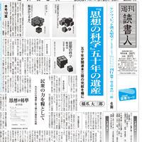 2009年3月20日号(2780)PDF配信