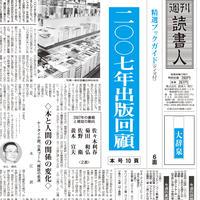 2007年12月14日号(2717)PDF配信