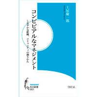 土屋慶一郎著『コンビビアルなマネジメント しなやかな組織、コミュニティの創りかた』(E.H.E.S.C 知の新書B01)