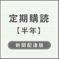【半年購読】新聞配達版
