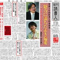 2019年3月8日号(3280号)PDF配信版