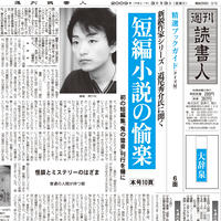2009年3月13日号(2779)PDF配信