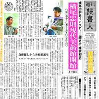 2012年11月2日号(2963)PDF配信版
