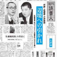 2008年2月15日号(2725)PDF配信