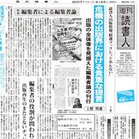 2007年2月23日号(2676)PDF配信
