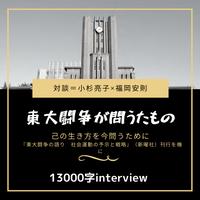 東大闘争が問うたもの(上) 13000字インタビュー
