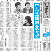 2010年11月26日号(2866)PDF配信版