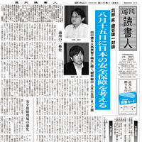 2014年8月15日号(3052)PDF配信版