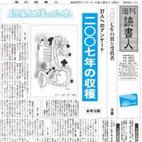 2007年12月21日号(2718)PDF配信
