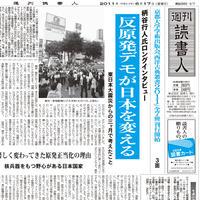 2011年6月17日号(2893)PDF配信版