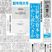 2015年1月2日号(3071)PDF配信版