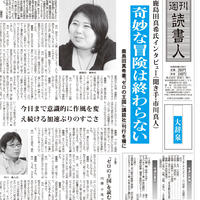 2009年6月12日号(2791)PDF配信