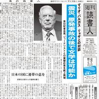 2011年7月15日号(2897)PDF配信版