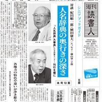 2007年9月28日号(2708)PDF配信
