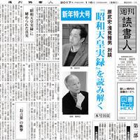 2017年1月6日号(3171号)PDF配信版