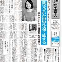 2015年10月9日号(3110)PDF配信版