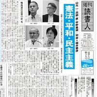 2015年8月14日号(3102)PDF配信版