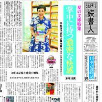 2013年8月2日号(3000)PDF配信版