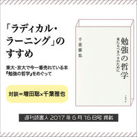 「ラディカル・ラーニング」のすすめ 対談=増田聡×千葉雅也