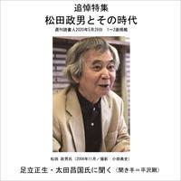 追悼特集 松田政男とその時代 足立正生・太田昌国氏に聞く