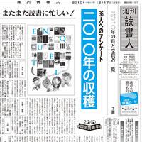 2010年12月17日号(2869)PDF配信