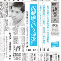 2007年6月1日号(2690)PDF配信