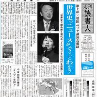 2014年11月7日号(3064)PDF配信版