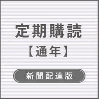 【年間購読】新聞配達版