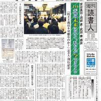 2019年9月20日号(3307号)PDF配信版