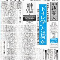 2015年11月13日号(3115)PDF配信版