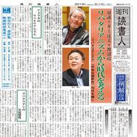2019年5月10日号(3288号)PDF配信版