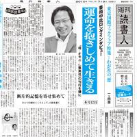 2010年7月9日号(2846)PDF配信版