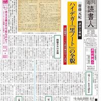 2019年6月28日号(3295号)PDF配信版