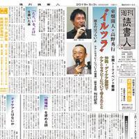 2019年5月3日号(3287号)PDF配信版