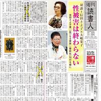 2019年8月9日号(3301号)PDF配信版