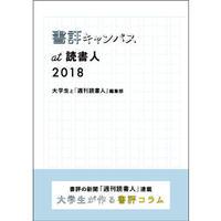 書評キャンパスat読書人 2018