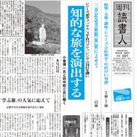 2007年6月29日号(2694)PDF配信