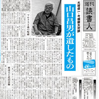 2013年4月19日号(2986)PDF配信版