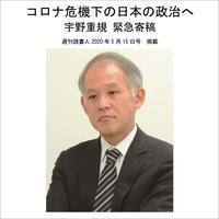 コロナ危機下の日本の政治へ 《宇野重規 緊急寄稿》