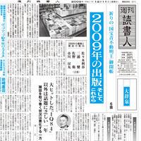 2009年12月11日号(2817)PDF配信版