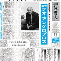 2012年2月24日号(2928)PDF配信版