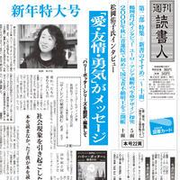 2008年1月11日号(2720)PDF配信