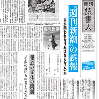 2009年5月22日号(2788)PDF配信