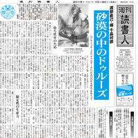 2015年10月30日号(3113)PDF配信版