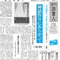 2009年2月6日号(2774)PDF配信