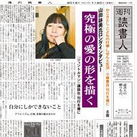 2012年1月20日号(2923)PDF配信版